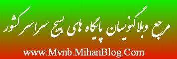 مرجع وبلاگنویسان پایگاه های بسیج سراسر كشور